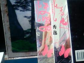 人体艺术摄影集《天姿 + 秀逸》2册合售