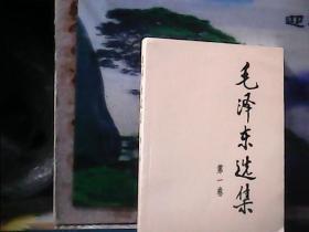 毛泽东选集 (第一卷) 大32开