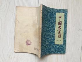中国名菜谱 第八辑(1960版)