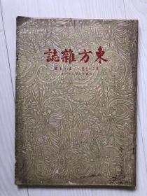 民国期刊  东方杂志第二十七卷第十五号,