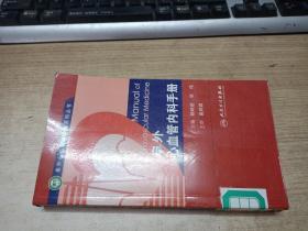 阜外心血管内科手册【馆藏】