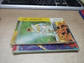 32開漫畫書 女神的圣斗士 黃金圣衣卷 3.4 【2本合售】