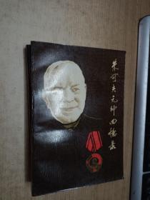 朱可夫元帅回忆录 (上 下)