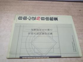 自由心证与自由裁量:梁慧星先生主编之中国大陆判解研究集