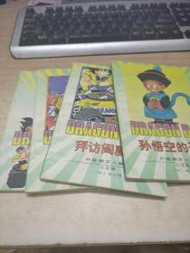 七龍珠 外星賽亞人卷 1-5(少第2期)4本合售