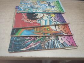女神的圣斗士 十二神殿卷1.2.3.5四本合售