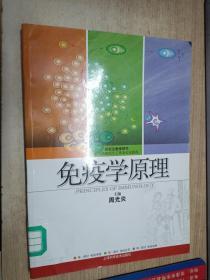 免疫学原理【馆藏】