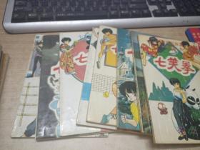 七笑拳【1-8冊】