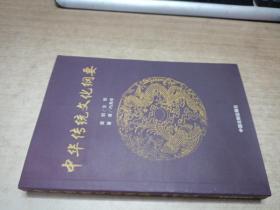 中华传统文化纲要