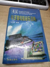 英漢電子琴電腦音樂詞典