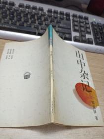 開明文庫第一輯:山中雜記