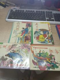 《十大古典社會人情小說》叢書《花月痕》【二度梅】【玉嬌梨】【好逑傳】