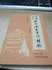 中國古代西北歷史資料輯錄(一) 上冊