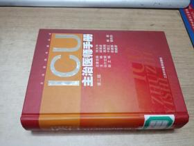 ICU主治医师手册(第2版)【馆藏】
