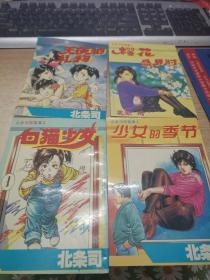 漫畫 北條司短篇集1-4(4本合售)1 天使的禮物 2 白貓少女 .3.櫻花盛開時 4.少女的季節