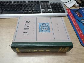 读报辞典【馆藏】