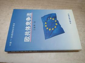 欧共体竞争法
