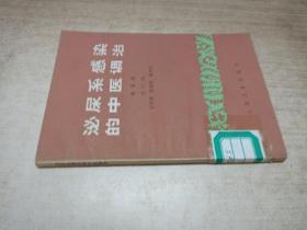 泌尿系感染的中医调治【馆藏】