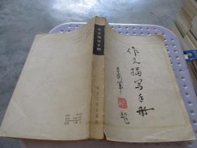 作文描写手册  品如图 货号29-5