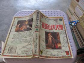 亚历山大大帝(上册)  品如图 货号29-5