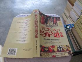犹太人的经商之道全集  品如图 货号29-5