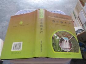贵州农业实用技术全书:农作物生产  精装 品如图 货号29-4