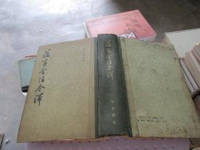 庄子今注今译 中华书局   今注 品如图 竖版  货号28-6