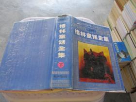 格林童话全集(绘画本)下册  品如图 货号29-4