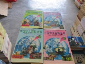 中国少儿百科全书(1-4)精装  大32开  品如图 货号29-4