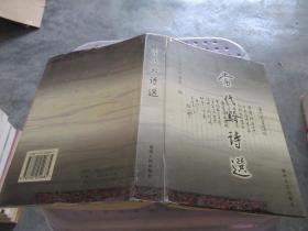 当代黔诗选  精装 品如图 货号29-3