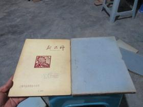 新品种 绸缎新品种新花色 1962-6  实物拍照  内页丝绸85品   品如图