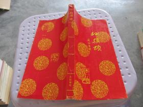 红旗颂【太白诗社】   货号29-3  品如图