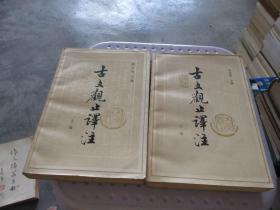 古文观止译注上下册  品如图 货号29-5