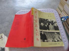 新中国外交风云 (第二辑)  品如图 货号29-5