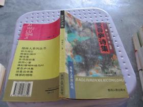 爱吾庐诗集:诗·词·曲·楹联   品如图 货号29-3