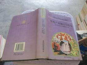 贵州农业实用技术全书:农畜产品加工与机电   精装 品如图 货号29-4