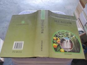 贵州农业实用技术全书:园艺及经济林  精装 品如图 货号29-4