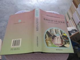贵州农业实用技术全书: 农村经济与生态农业  精装 品如图 货号29-4