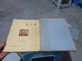 品种(绸缎新品种新花色样本,1962年5) 带外封 外封有破损  实物拍照 品如图 内页丝绸85品