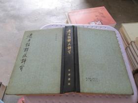 老子注释及评介 中华书局  竖版  品如图 货号28-6