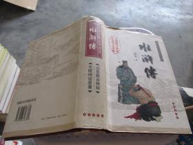 中国古典文学名著:水浒传  实物拍照  货号29-3