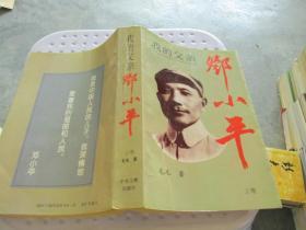 我的父亲邓小平  上卷   品如图 货号29-3