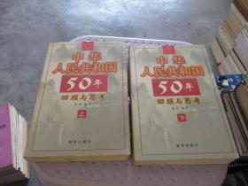 中华人民共和国50年回顾与思考  上下册 品好如图  货号29-5