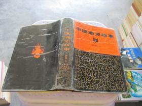 中国通史故事:南北朝-元 (中册)  品如图 货号29-4