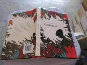 苦妓回忆录(2018典藏版) 品好 货号29-4