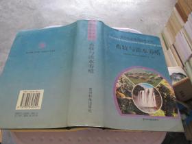 畜牧与淡水养殖  精装 品如图 货号29-4