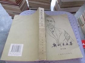 契诃夫文集(第十五卷)  品如图 货号28-7