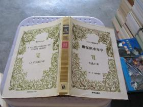 追忆似水年华 Ⅵ:女逃亡者   货号29-4  品如图