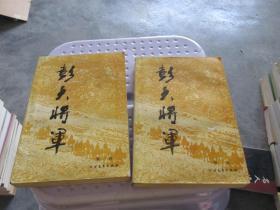 彭大将军(上下册)  品如图 货号29-3