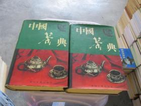 中国茶典(上下册)  精装 实物拍照 品如图 货号29-4